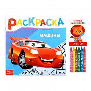 Раскраска с восковыми карандашами «машины», 16 страниц