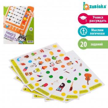 Набор обучающих карточек «буквы и слоги», к умному планшету