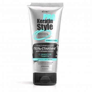 Гель-стайлинг для укладки волос bitэкс keratin pro style, экстрасильная фи