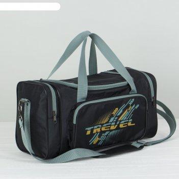 Сумка дорожная, отдел на молнии, наружный карман, 2 боковых кармана, длинн