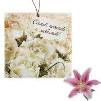 Арома-саше в конвертике самой нежной и любимой, лилия