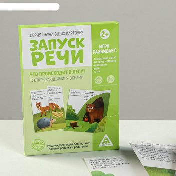 Обучающие карточки «запуск речи. что происходит в лесу?» с открывающимися