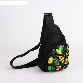 Сумка-рюкзак «авокадо», 15х10х26 см, отд на молнии, н/карман, регул ремень
