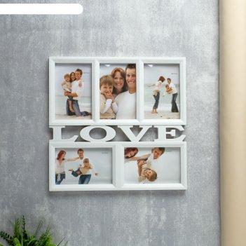 Фоторамка любовь... белая на 5 фото 10x15 см