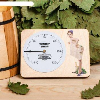 Термометр для бани  дамочка, 15,2х11см, добропаровъ