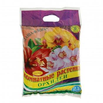 Грунт для орхидей  питательный 2,5 л