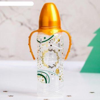 Бутылочка для кормления волшебная сказка 250 мл цилиндр, с ручками