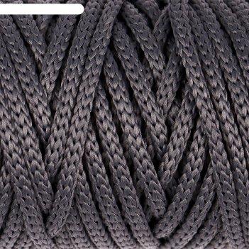 Шнур для рукоделия полиэфирный софтино 4 мм, 50м/160гр (т. серый)