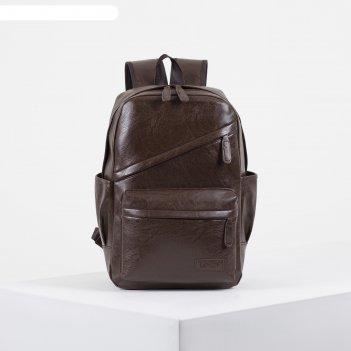 Рюкзак молод l-0309, 29*15*38, отд на молнии, 4 н/кармана, кофе