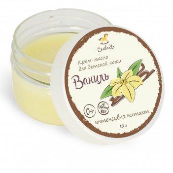 Крем-масло для детской кожи спивакъ ваниль, 50 г