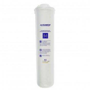 Модуль сменный аквафор k3, фильтрующий, сорбционная очистка
