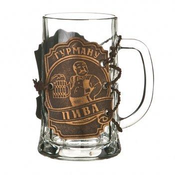 Пивная кружка гурману пива 600 мл.