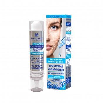 Сыворотка для лица novosvit, для чувствительной кожи, против пигментных пя