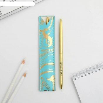 Ручка в кожанном чехле вдохновляй красотой, металл, голубой чехол