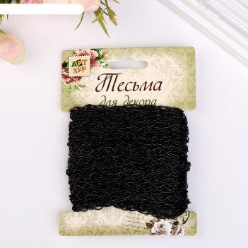 Тесьма декоративная шнур звенья цепи намотка 3 м ширина 0,7 см чёрная