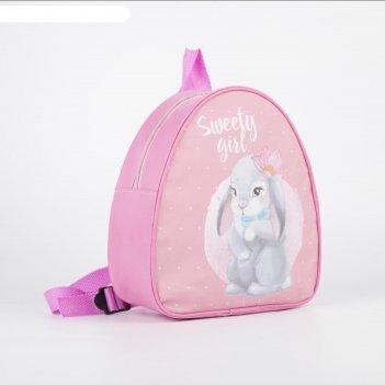 Рюкзак детский sweety girl, 23х20,5 см