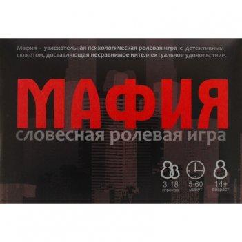 Мафия 4.0