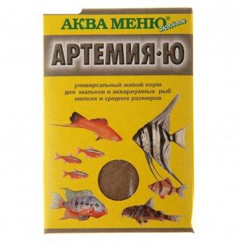 Корм для рыб аква меню. артемия-ю, 30 г