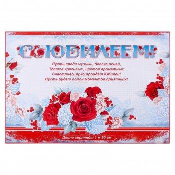 Гирлянда с плакатом с юбилеем! глиттер, цветы, длина 160 см