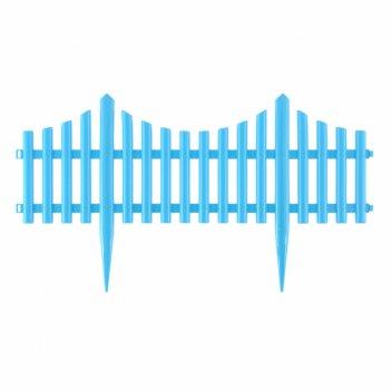 Забор декоративный гибкий, 24 x 300 см голубой palisad