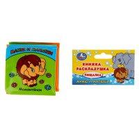 Книга-игрушка для ванной мамы и малыши мамонтенок 14 стр 9785919411956