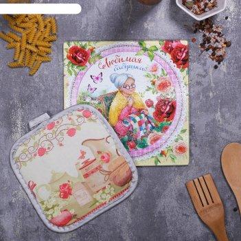 Многофункциональная кухонная доска + прихватка «любимая бабушка», 20 см 14