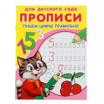 Раскраска для детского сада. прописи. пишем цифры правильно