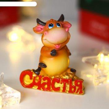 Сувенир полистоун бычок карамелька счастья 7,5х7х3,2 см