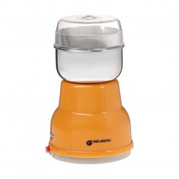 Кофемолка gelberk gl-530, 200 вт, 70 г, оранжевая
