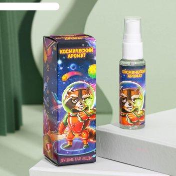 Душистая вода для мальчиков «космический аромат» (аромат - витаминный тони