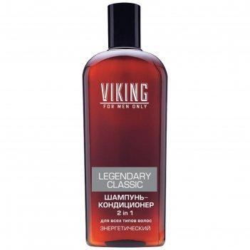 Шампунь-кондиционер 2 in 1 viking для всех типов волос энергетический lege