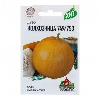 Семена дыня колхозница 749/753, 1,0 г