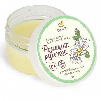 Крем-масло для детской кожи спивакъ ромашка римская, 50 г
