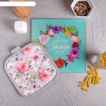 Многофункциональная кухонная доска + прихватка «любимая мамочка», 20 х 20