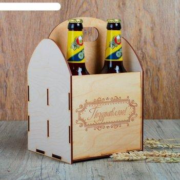 Ящик под пиво поздравляю