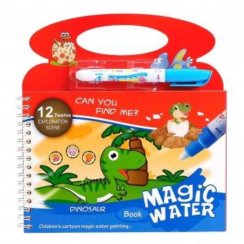 Книжка для рисования водой «дино», с маркером