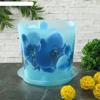 Кашпо с подставкой 1,2 л d=12,5 см деко. орхидея, цвет голубой