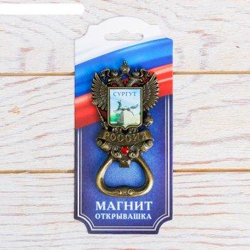 Магнит-открывашка «герб» (сургут - чёрный лис) латунь, 5 х 9,7 см