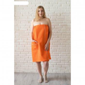Парео женское, цвет мандариновый, вафельное полотно 242 г/м2