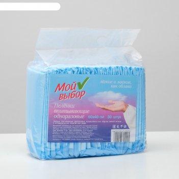 Мой выбор пеленки впитывающие одноразовые эконом 60*40 (упаковка 30 штук)