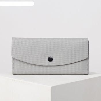 Кошелёк женский, 2 отдела на клапане, цвет серый