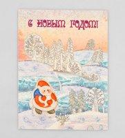 16055 открытка с новым годом!