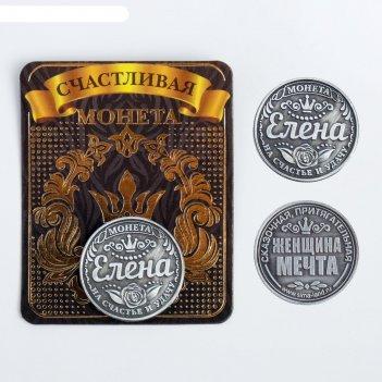 Монета латунь на чёрном золоте елена d=2,5 см