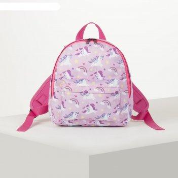 Рюкзак радужные единороги ,22*8*24, отд на молнии, н/карман, розовый