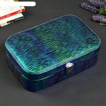 Шкатулка кожзам под часы 1 отдел. и бижутерию волна с переливамисине-зелён