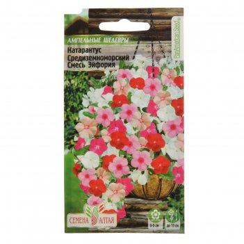 Семена комнатных растений катарантус средиземноморский смесь эйфория, мн,