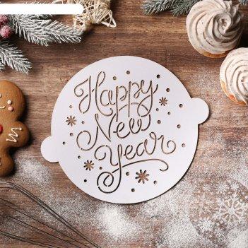 Трафарет для выпечки «счастливого нового года», 22,4 x 19 см