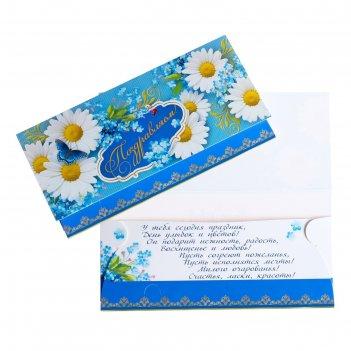 Конверт для денег поздравляем! ромашки, бабочки, голубой фон