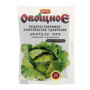 Комплексное водорастворимое удобрение с гуматом  ортон-овощное для капусты