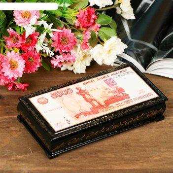 Шкатулка - купюрница «5000 рублей», 8,5x17 см, лаковая миниатюра